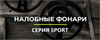 Серия Sport