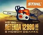 Бензопила Ms 180  Stihl американская?