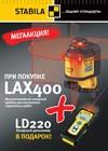 Акция на лазер Stabila LAX400