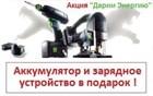 """Акция """"Дарим Энергию Festool зарядное устройство и аккумулятор 4,2 А/ч в подарок!"""