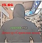 15 июня День Открытых Дверей Festool в нашем магазине 100 ПИЛ на Юбилейном, 41