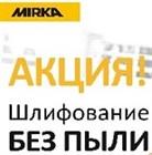 Акция от MIRKA - Шлифование без пыли