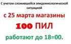 Изменения в расписании работы 100 ПИЛ