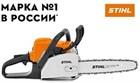 Акция STIHL «Марка №1 в России».