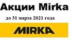 Акции от MIRKA