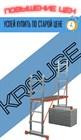 Повышение цен на товары Krause!