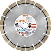 Диск алмазный 230мм X100 Stihl