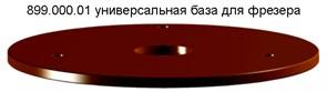 База фрезерная универсальная 170x6мм B=32 CMT