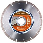 Диск алмазный Tacti-Cut S50 Husqvarna