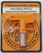 Сопло (форсунка) для краскопульта ASPRO®-109