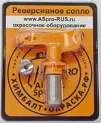 Сопло (форсунка) для краскопульта ASPRO®-111