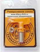 Сопло (форсунка) для краскопульта ASPRO®-211