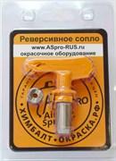 Сопло (форсунка) для краскопульта ASPRO®-221