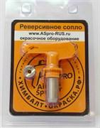 Сопло (форсунка) для краскопульта ASPRO®-225