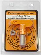 Сопло (форсунка) для краскопульта ASPRO®-229