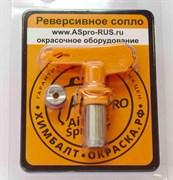 Сопло (форсунка) для краскопульта ASPRO®-311