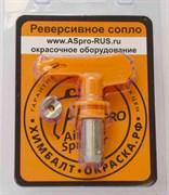 Сопло (форсунка) для краскопульта ASPRO®-317
