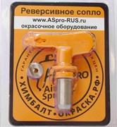Сопло (форсунка) для краскопульта ASPRO®-319