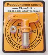 Сопло (форсунка) для краскопульта ASPRO®-323