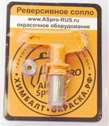 Сопло (форсунка) для краскопульта ASPRO®-327