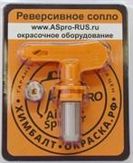 Сопло (форсунка) для краскопульта ASPRO®-117