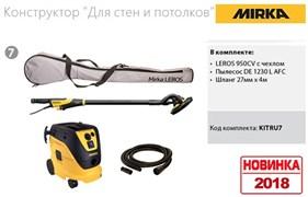Комплект Mirka LEROS, пылесос DE1230 L AFC