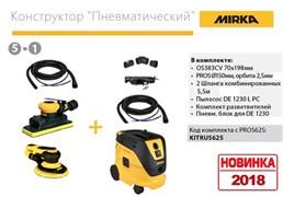 "Комплект Mirka ""Пневматический"" №5 OS 383 + PROS 625 + DE1230 L PC"