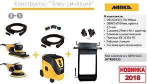"""Комплект Mirka """"Пневматический"""" №6 OS 383 + PROS 625 + DE1230 L PC + рабочая станция"""