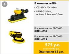 "Комплект Mirka ""Пневматический"" №4 OS 383 + PROS 650"