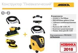 "Комплект Mirka ""Пневматический"" №5 OS 383 + PROS 650 + DE1230 L PC"