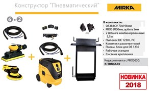 """Комплект Mirka """"Пневматический"""" №6 OS 383 + PROS 650 + DE1230 L PC + рабочая станция"""