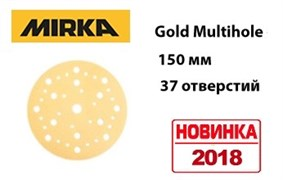 Шлифкруг 150мм GOLD Multihole 37/121отв.