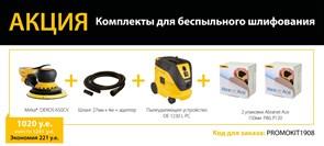 Комплект для беспыльного шлифования №1 Mirka