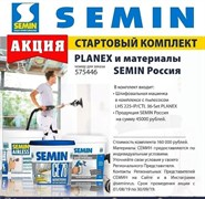 Комплект PLANEX CAMP-Set +лампа+SEMIN Festool
