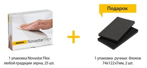 Комплект NOVASTAR FLEX 400 + 2 ручных блока