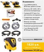 """Комплект Mirka """"Электрический"""" №23 DEROS 650 + DE 1230 L AFC"""