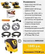 """Комплект Mirka """"Электрический"""" №24 DEROS650CV + DEOS353CV + DE 1230 L AFC"""