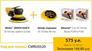 Комплект Mirka DEROS 650СV + Abranet и подошва