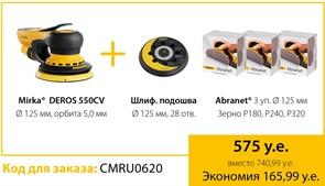 Комплект Mirka DEROS 550CV + шлифматы