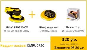 Комплект Mirka PROS 650СV + шлифматы