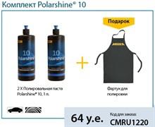 Комплект Polarshine 10
