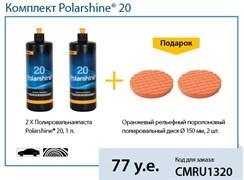 Комплект Polarshine 20