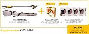 Комплект Mirka LEROS c чехлом + Handy и Abranet
