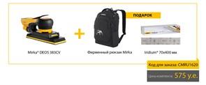 Шлифмашина DEOS 383CV 3,0мм 70х198мм Mirka + подарки