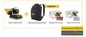 Шлифмашина DEOS 353CV 3,0мм 81х133мм Mirka + подарки