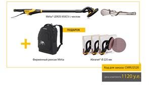 Шлифмашина для стен LEROS 950CV Mirka Bag + подарки