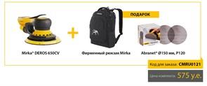 Акционный комплект Mirka c DEROS 650CV + рюкзак Swissgear