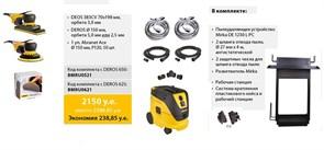 Комплект Mirka DEROS 650CV + DEOS 383CV + DE 1230 L PC + Рабочая станция