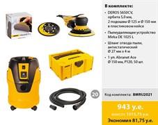 Комплект Mirka DEROS 5650CV + DE 1025 L