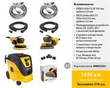 Комплект Mirka DEROS 650CV + DEOS 663CV + DE 1230 L AFC